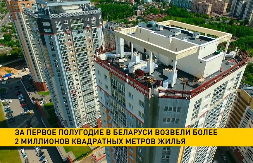 За первое полугодие в Беларуси возвели более 2 миллионов квадратных метров жилья