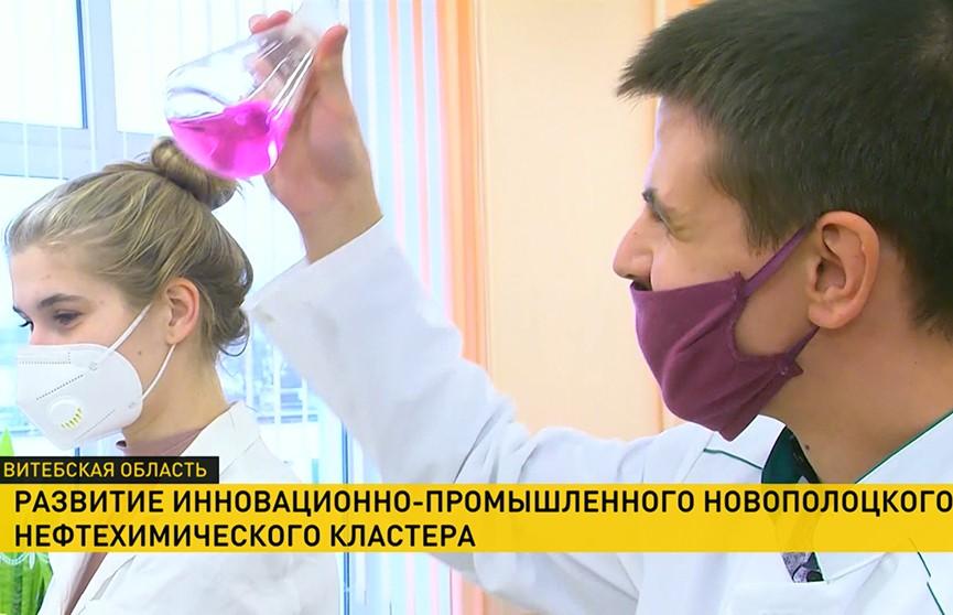 В Новополоцке обсудили развитие инновационно-промышленного нефтехимического кластера