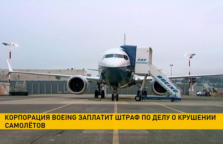 Boeing выплатит компенсацию более $2,5 млрд по делу о крушении 737 МАХ