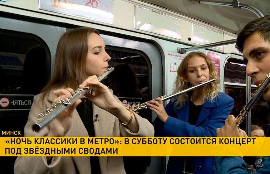Концерт под звездным «небом»: почему стоит сходить на «Ночь классики в метро»?