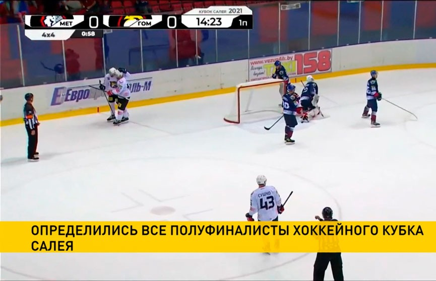 Определились все полуфиналисты хоккейного Кубка Салея