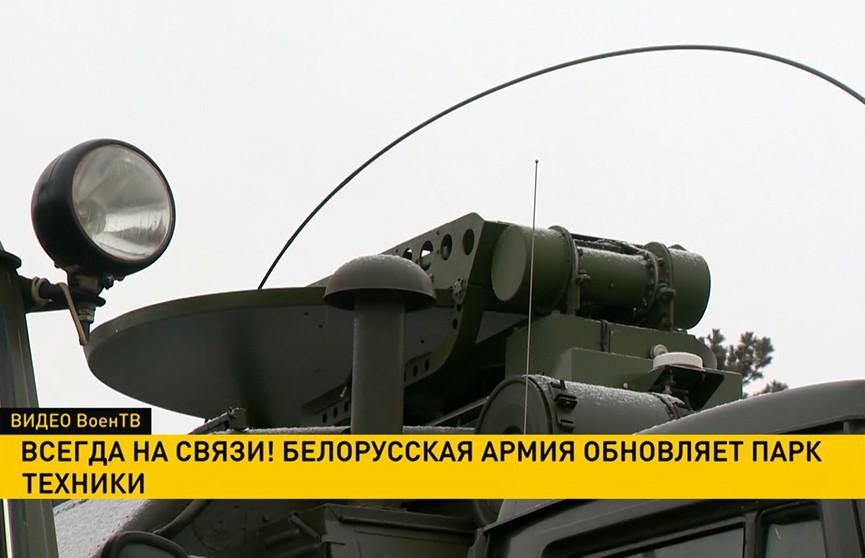 В белорусской армии появились модернизированные комплексы связи