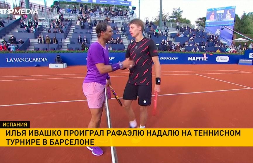 Илья Ивашко проиграл Рафаэлю Надалю на теннисном турнире в Барселоне