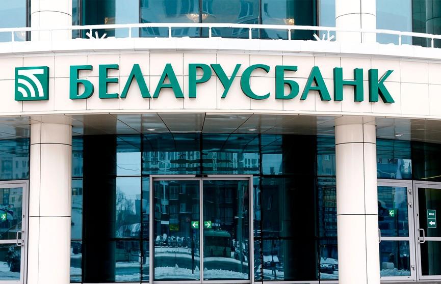 «Беларусбанк» привлёк более $2 млрд в белорусскую экономику в 2018 году