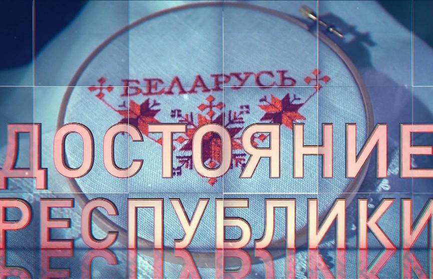 «Достояние республики»: как шла работа над проектом