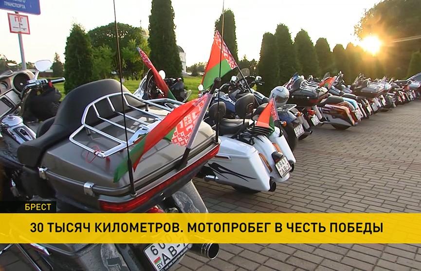 Брест посетили участники мотопробега, посвященного 75-летию Победы в Великой Отечественной войне