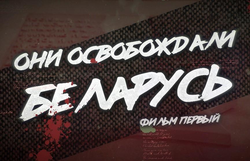 Смотрите новый фильм Тенгиза Думбадзе «Они освобождали Беларусь» 2 июля в вечернем эфире телеканала ОНТ