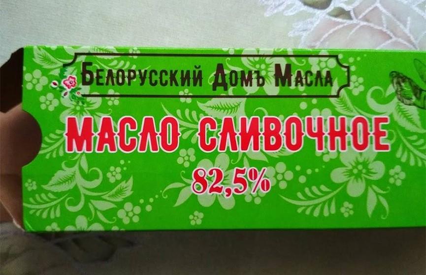 Как по маслу, или Что в России продают под видом белорусских продуктов? Маленькое расследование с большим знаком вопроса