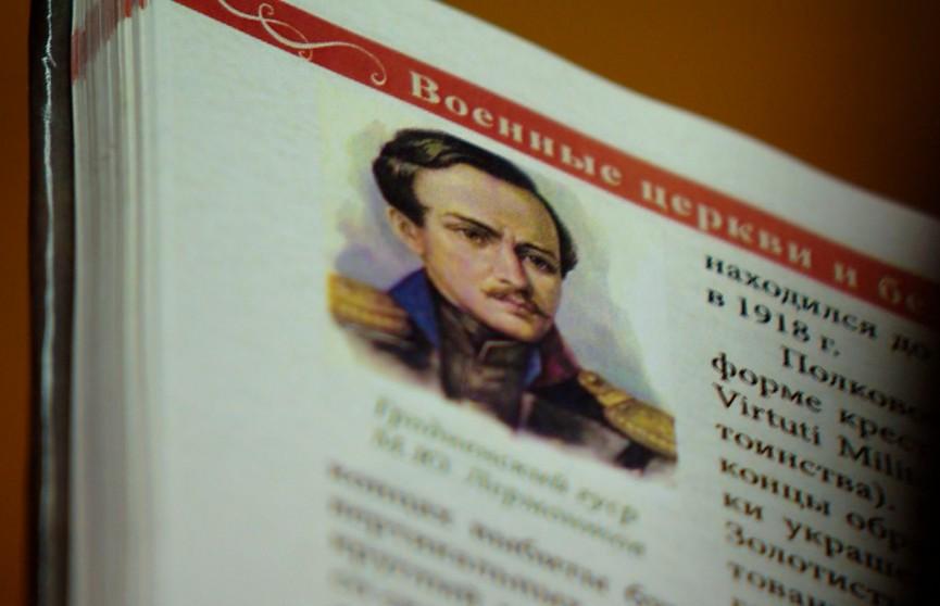 205 лет со Дня рождения Лермонтова: какой след оставила Беларусь в биографии великого поэта?
