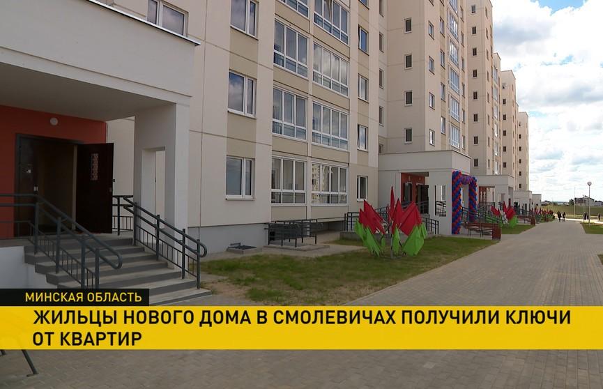 В Смолевичах ключи от своих долгожданных квартир получили 93 семьи