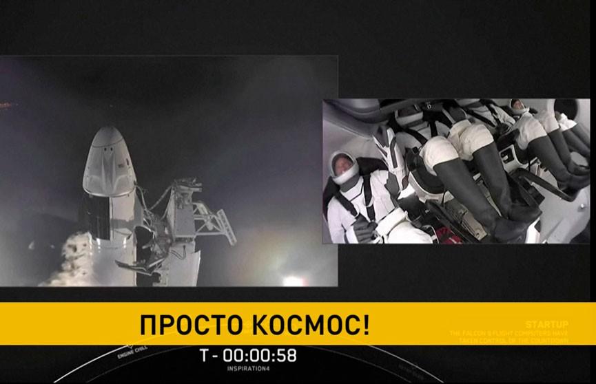 SpaceX отправила на орбиту четырех туристов