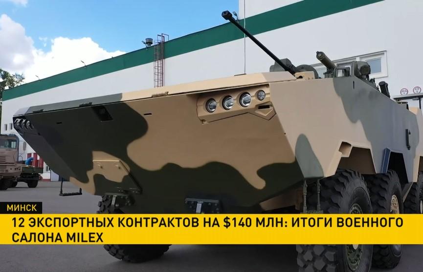 12 экспортных контрактов на $140 млн: итоги военного салона «MILEX-2021»
