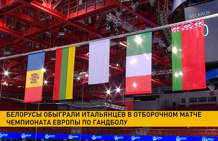 ЧЕ по гандболу: сборная Беларуси выиграла отборочный матч у итальянцев