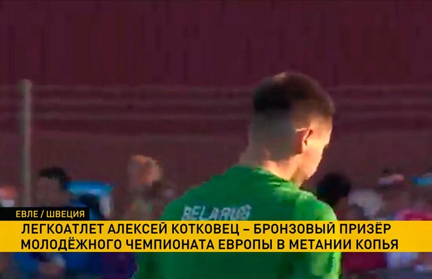 Легкоатлет Алексей Котковец завоевал бронзу в метании копья на молодежном чемпионате Европы