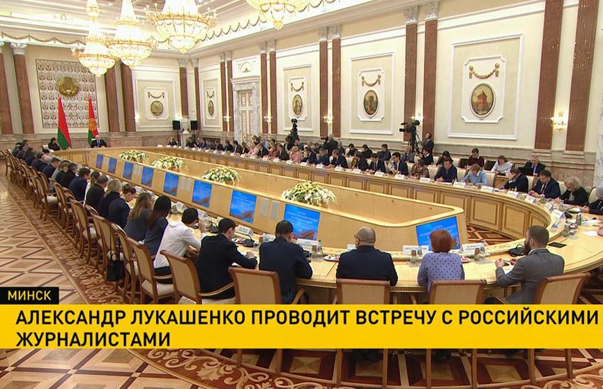 Александр Лукашенко на встрече с российскими журналистами: Шантажировать нас бесполезно