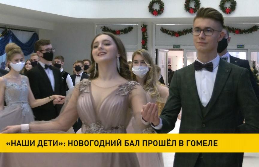 Новогодний бал прошел в Гомеле