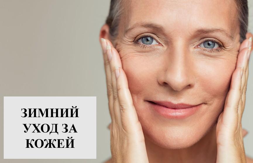Как ухаживать за кожей зимой: 10 бьюти-советов