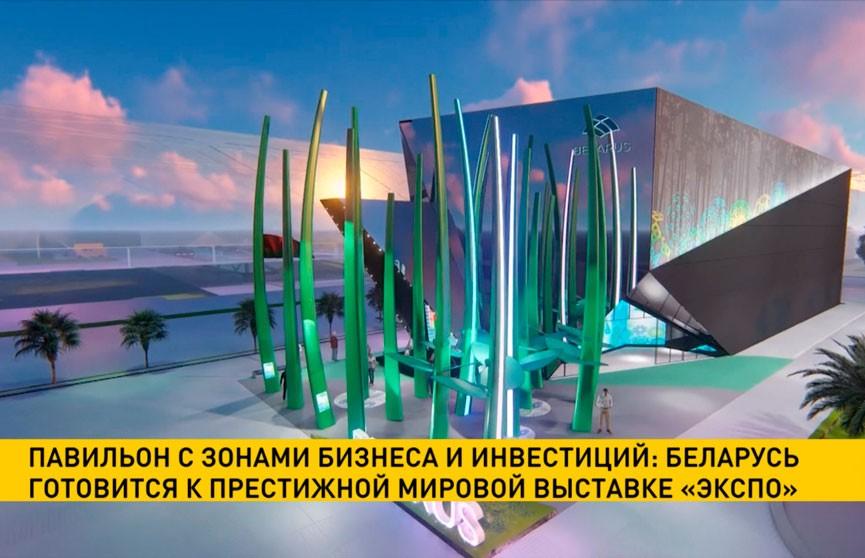Беларусь готовится к престижной мировой выставке ЭКСПО