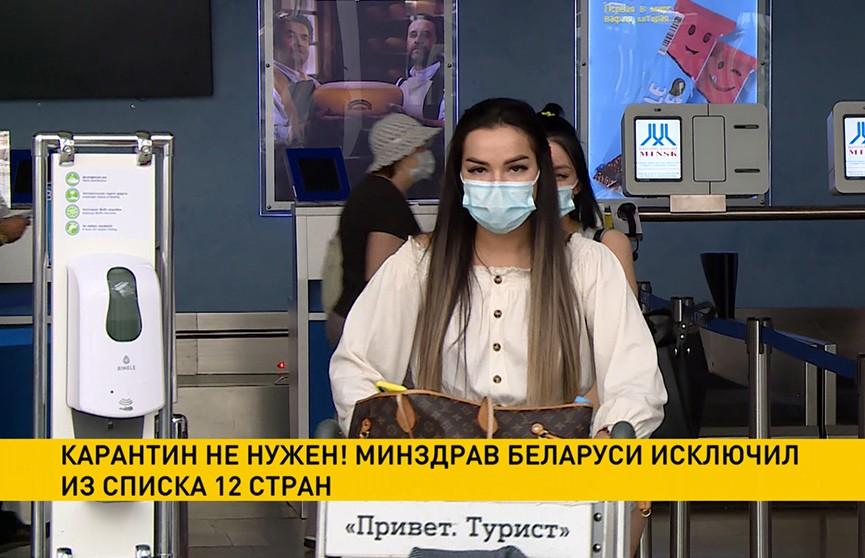 Карантин не нужен: Минздрав Беларуси исключил из списка 12 стран
