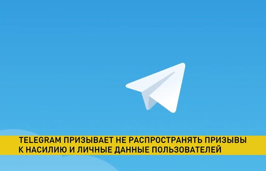 Telegram начал блокировать каналы, которые призывают к насилию и публикуют личные данные