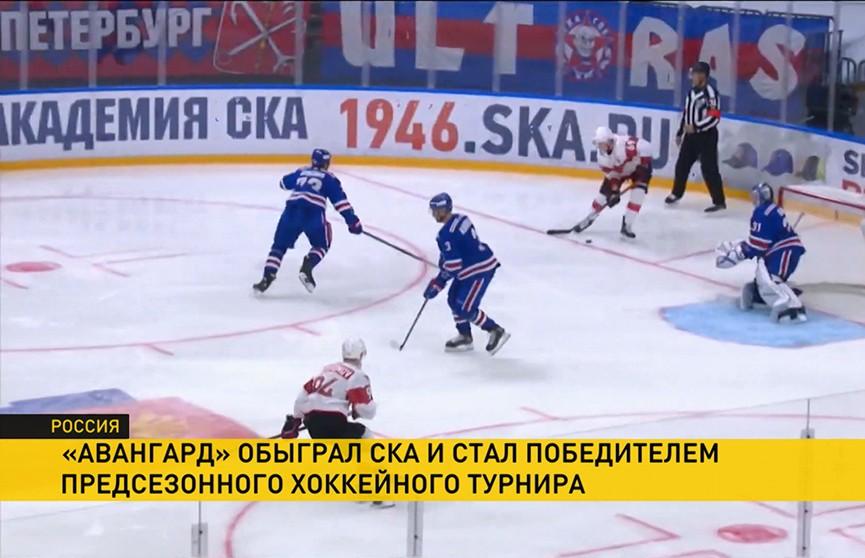«Авангард» обыграл СКА и стал победителем предсезонного хоккейного турнира