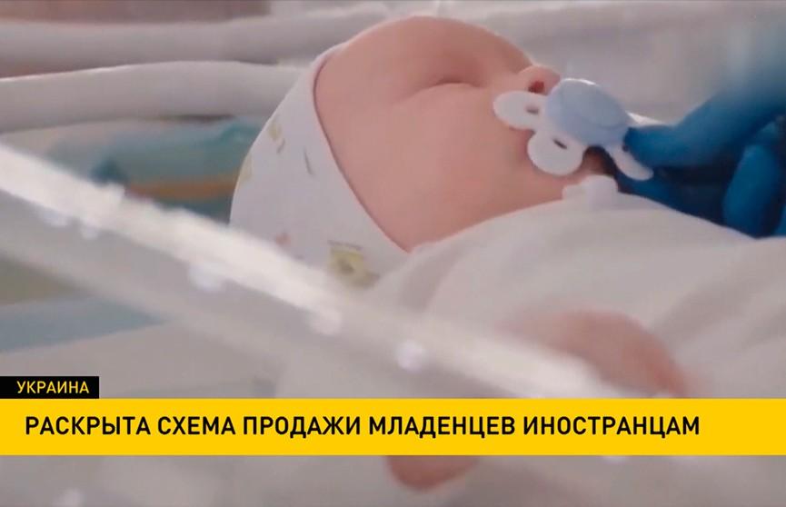 В Украине раскрыли схему продажи детей за границу