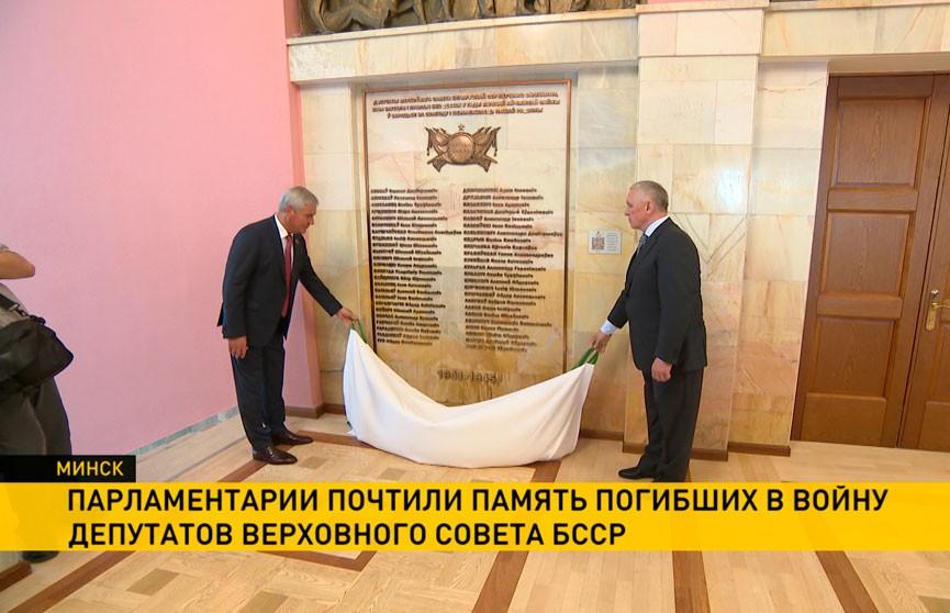 Парламентарии почтили память погибших в войну депутатов Верховного Совета БССР