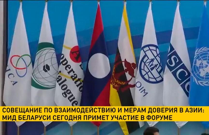 МИД Беларуси примет участие в Совещании по взаимодействию и мерам доверия в Азии