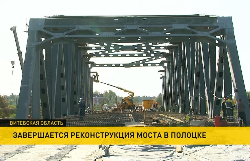 В Полоцке завершается масштабная реконструкция моста через Западную Двину