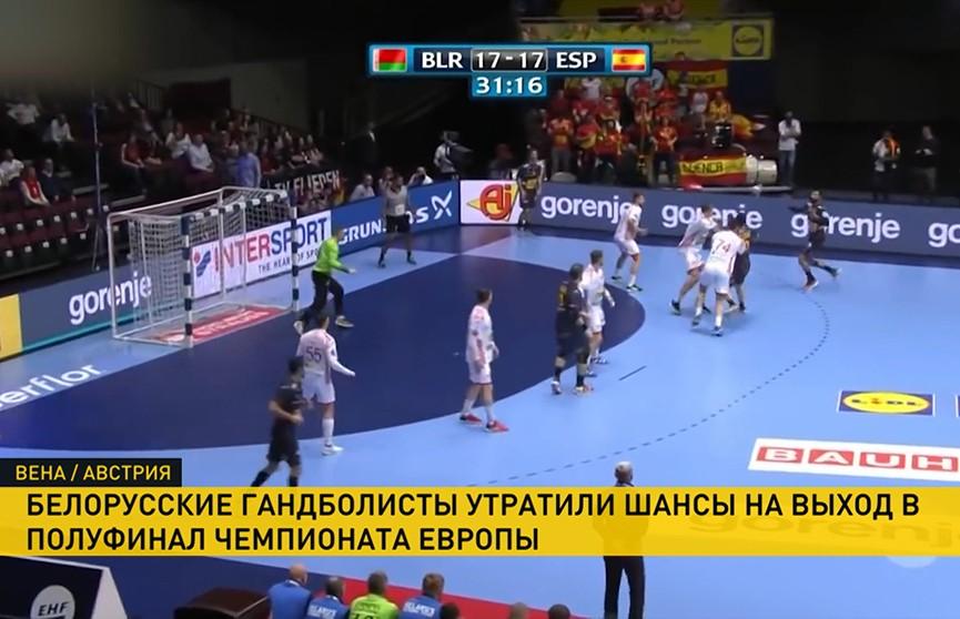 Белорусские гандболисты уступили сборной Испании в третьем туре основного раунда чемпионата Европы
