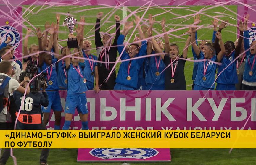 Футболистки минского «Динамо» выиграли Кубок Беларуси