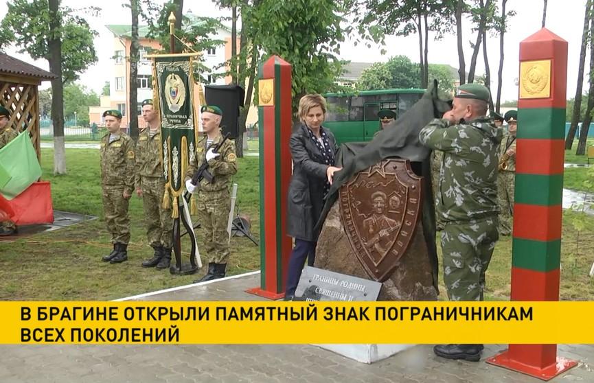В Брагине открыли памятный знак пограничникам всех поколений