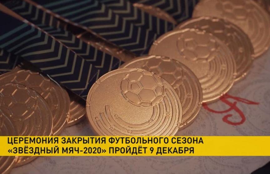 Церемония закрытия футбольного сезона «Звёздный мяч» состоится 9 декабря в Минске