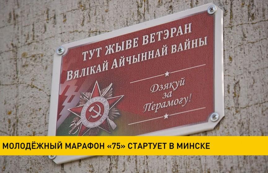 Молодёжный марафон «75», посвящённый годовщине освобождения Беларуси, пройдёт по местам боевой славы с концертами и выставкой