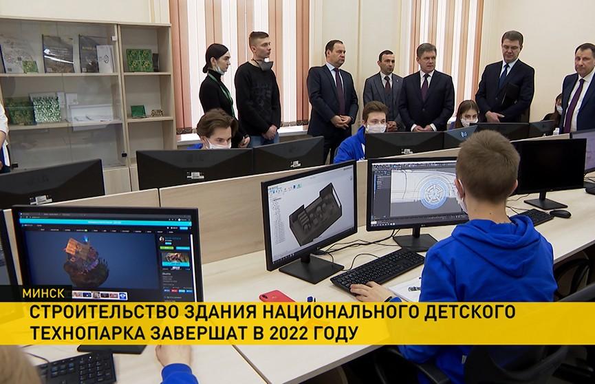 Головченко назвал сроки создания Национального детского технопарка