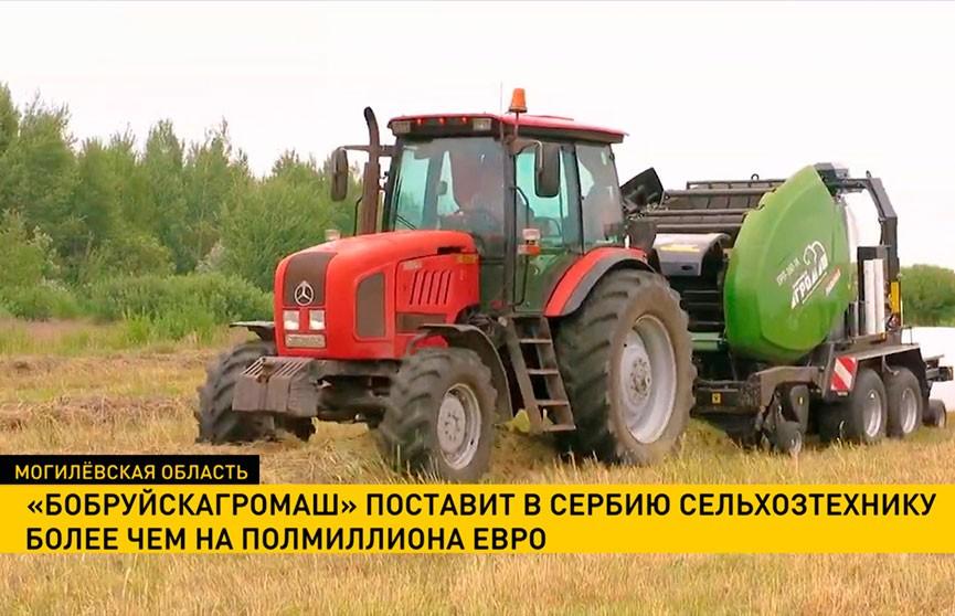 «Бобруйскагромаш» поставит в Сербию сельхозтехнику более чем на полмиллиона евро