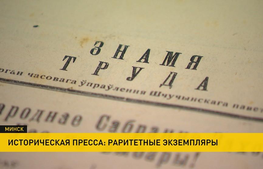 Коллекцию самых популярных белорусских изданий 40-х представили ко Дню народного единства