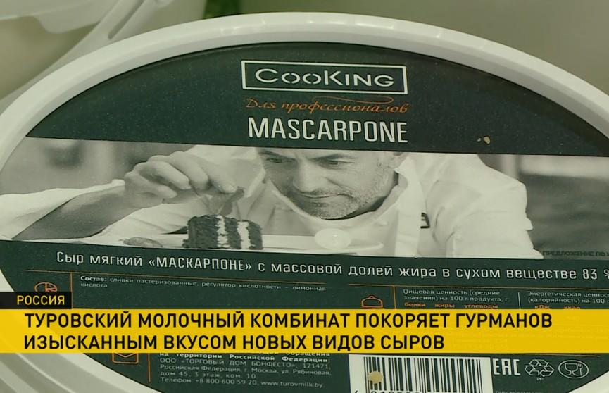 Туровский молочный комбинат пополнил ассортимент новыми видами сыров