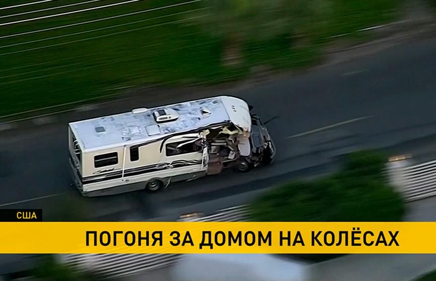 Эпичная погоня за домом на колёсах попала на видео в США