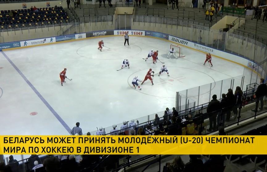 Федерация хоккея Беларуси подаст заявку на проведение молодёжного чемпионата мира в первом дивизионе