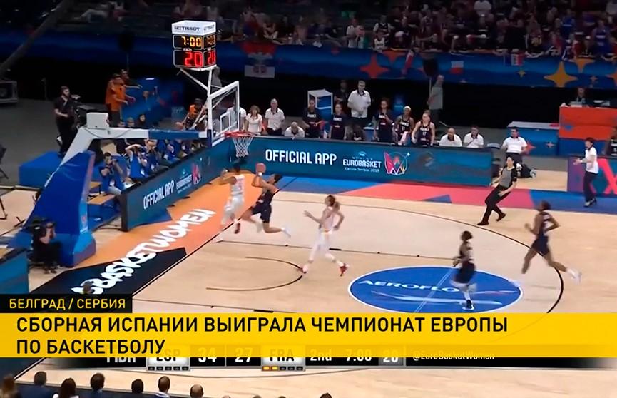 Сборная Испании выиграла женский чемпионат Европы по баскетболу