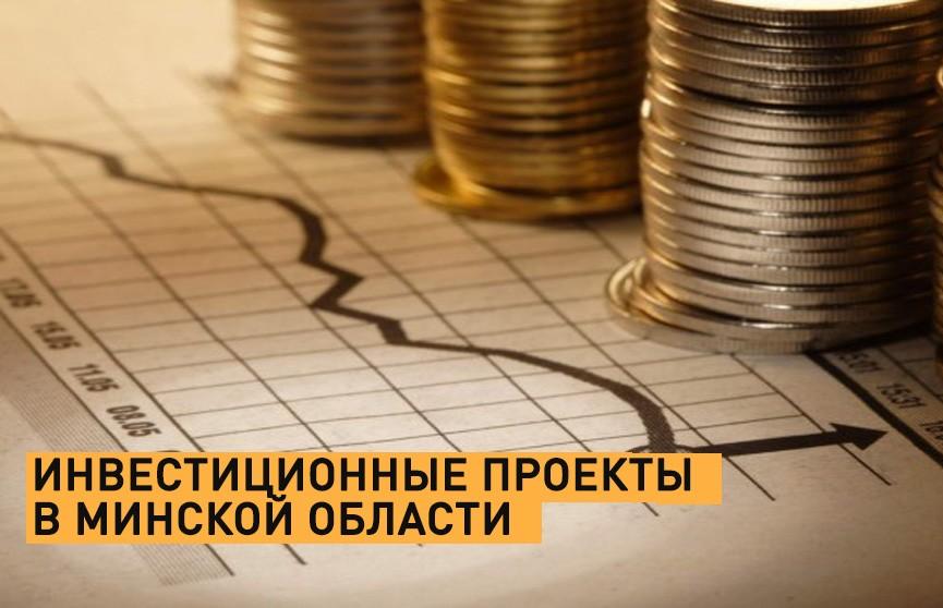 Два миллиарда долларов выделено на новые инвестиционные проекты в Минской области