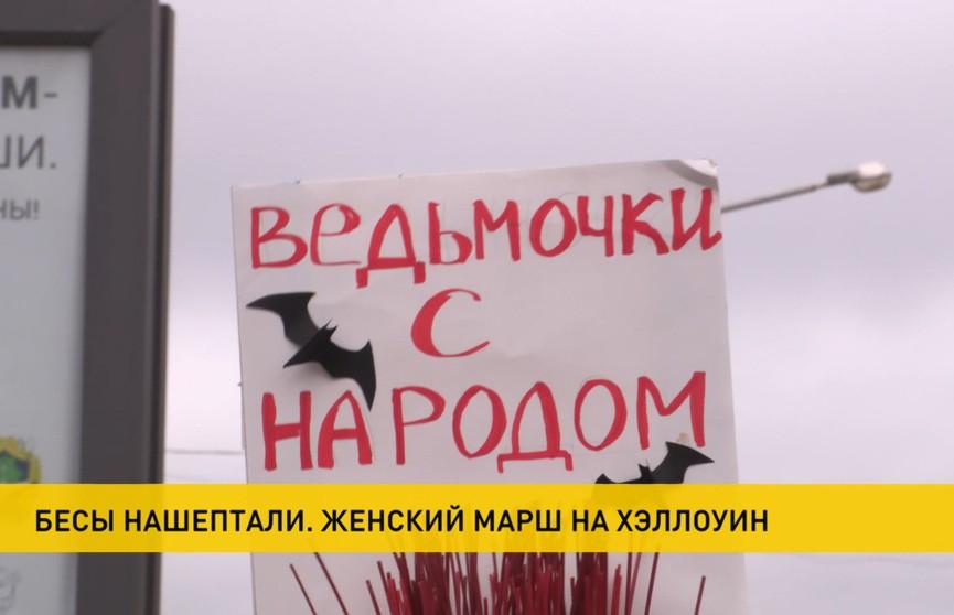 Женский марш попытались объединить с Хэллоуином. С массовостью снова не сложилось