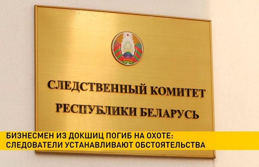 Бизнесмена застрелили на охоте в Докшицах: СК проводит проверку
