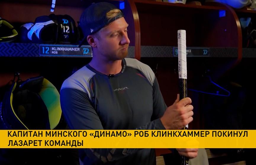 Капитан «Динамо-Минск» Роб Клинкхаммер вернулся в основной состав после травмы