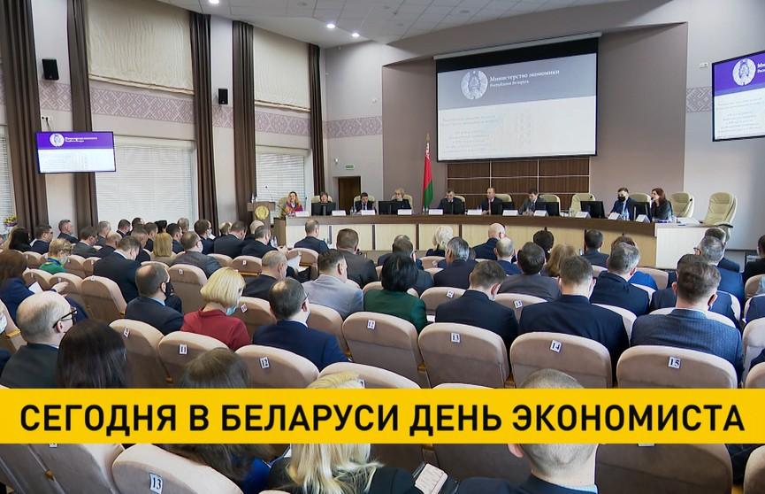 Белорусские экономисты отмечают профессиональный праздник