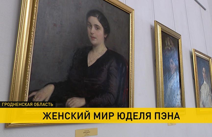 Мир витебских «муз»: открылась выставка женских портретов Юделя Пэна