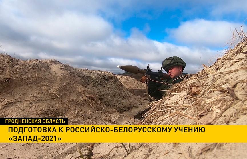 Военные начали подготовку к белорусско-российским учениям «Запад-2021»