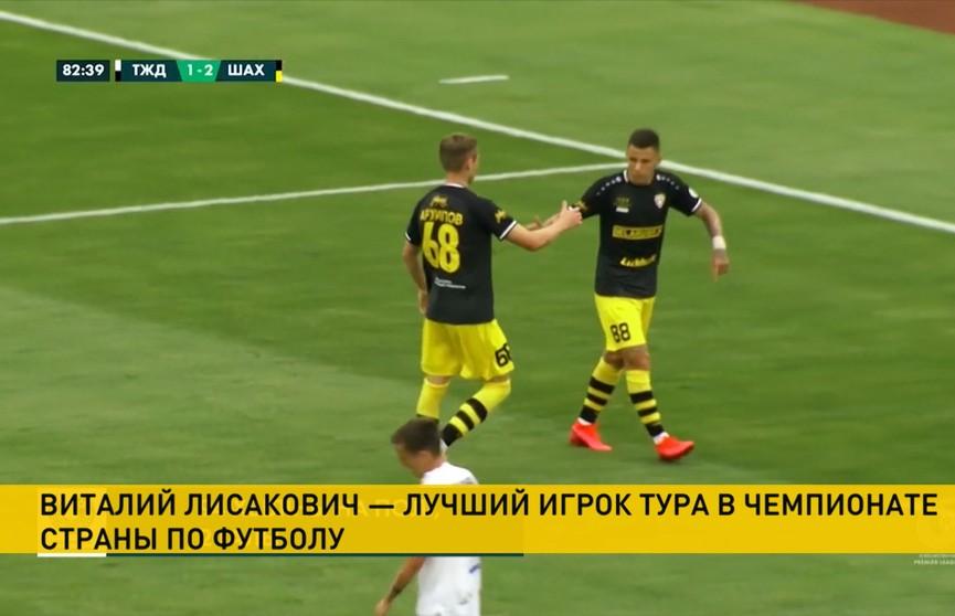 Лисакович и Яхшибоев возглавили список лучших бомбардиров чемпионата Беларуси по футболу