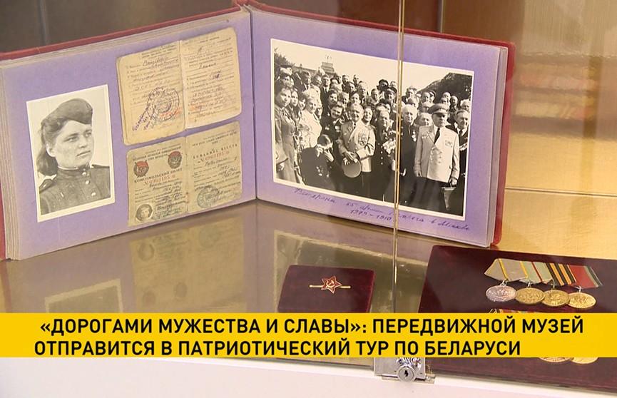 «Дорогами мужества и славы»: передвижной музей отправится в патриотический тур по Беларуси